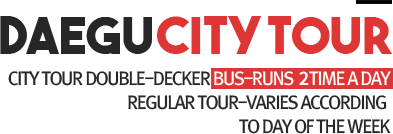 DAEGUCITYTOUR City tour double-decker Bus-runs 5 time a day Regular tour-varies according to day of the week